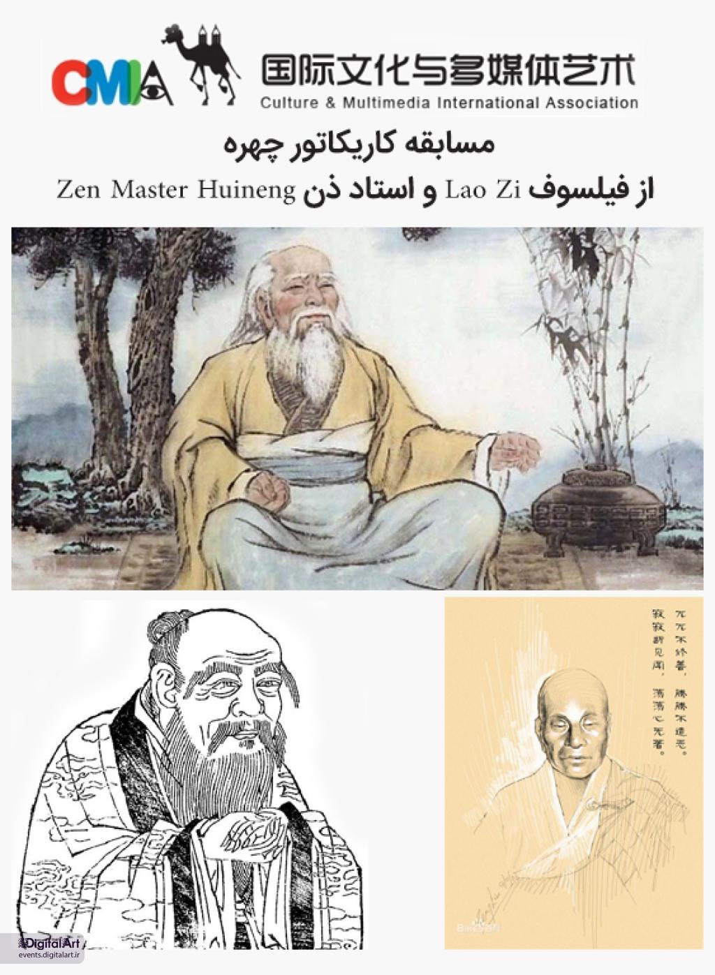 مسابقه کاریکاتور چهره از فیلسوف Lao Zi و استاد ذن Zen Master Huineng