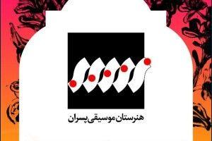 هنرستان موسیقی تهران صد سال شد