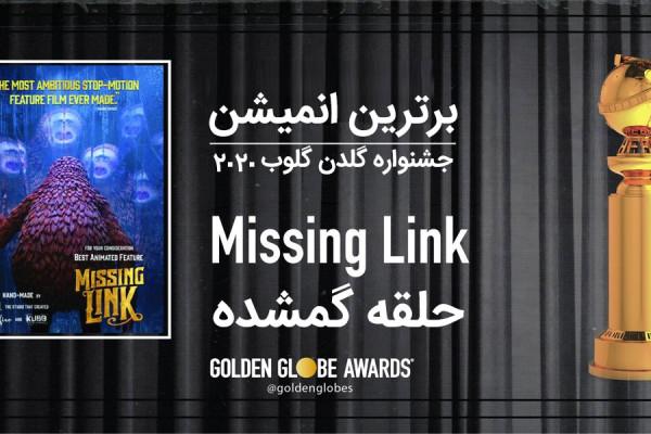 حلقه گمشده (Missing Link) برترین انیمیشن جشنواره گلدن گلوب شد