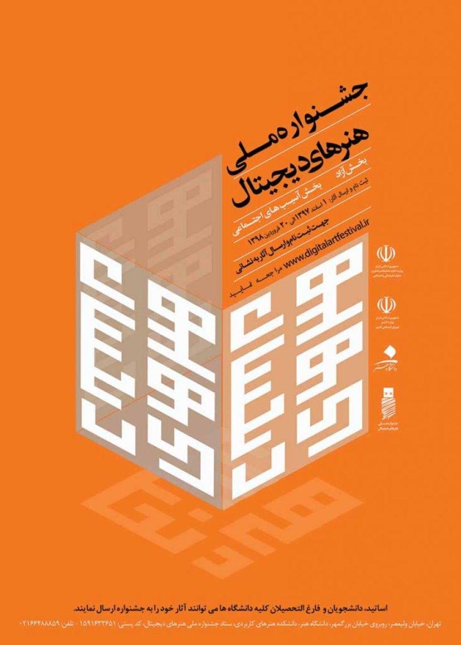 اعضای هیأت داوران جشنواره ملی هنرهای دیجیتال معرفی شدند